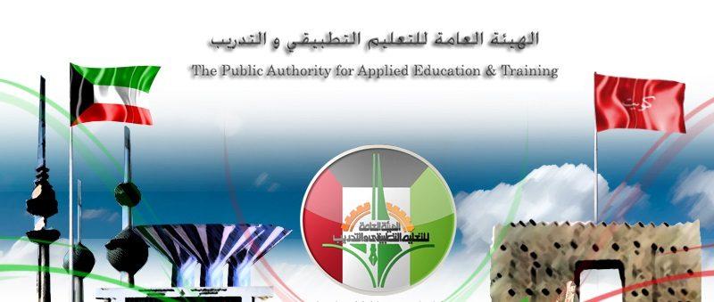 نتائج المقبولين في التعليم التطبيقي بالكويت 2018 موقع الهيئة العامة للتعليم التطبيقي paaet.edu.kw