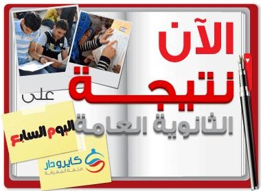 نتيجة الثانوية العامة محافظة القاهرة