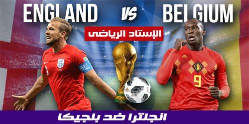 إنجلترا تخسر أمام بلجيكا 2/0 خلال آخر لقاء في كأس العالم