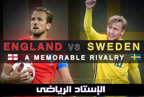 نتيجة مباراة انجلترا والسويد اليوم السبت 7/7/2018 .. فوز إنجلترا على السويد 0/2 خلال مباراة اليوم