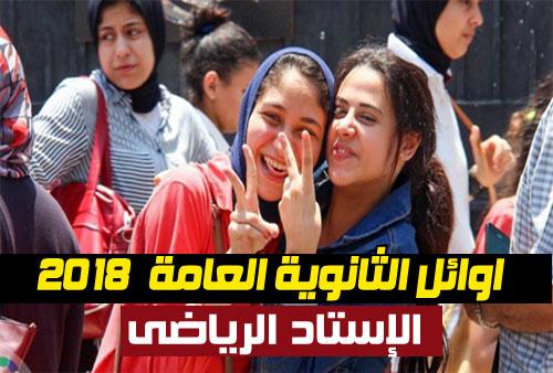 اليوم السابع الان متاح نتيجة اوائل الثانوية العامة 2018 الترم الثاني بالصور