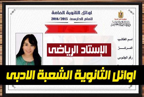 موقع التربية والتعليم .. ومصراوي وفيتو ينشر نتيجة اوائل الثانوية العامة 2108 بالصور شعبة ادبي