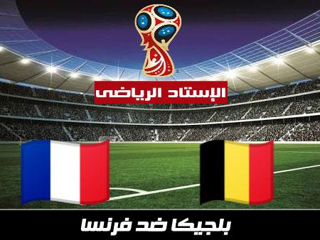 ملخص نتيجة مباراة فرنسا وبلجيكا اليوم 10/7/2018 .. فرنسا تصعد للنهائي بفارق هدف علي بلجيكا