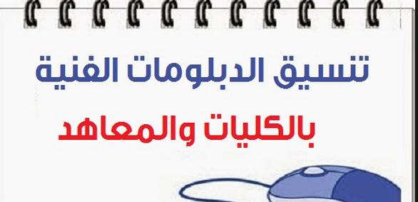 بوابة الحكومة المصرية الآن إعلان نتيجة تنسيق الدبلومات الفنية 2018 نظام الثلاث سنوات والخمس سنوات برقم الجلوس