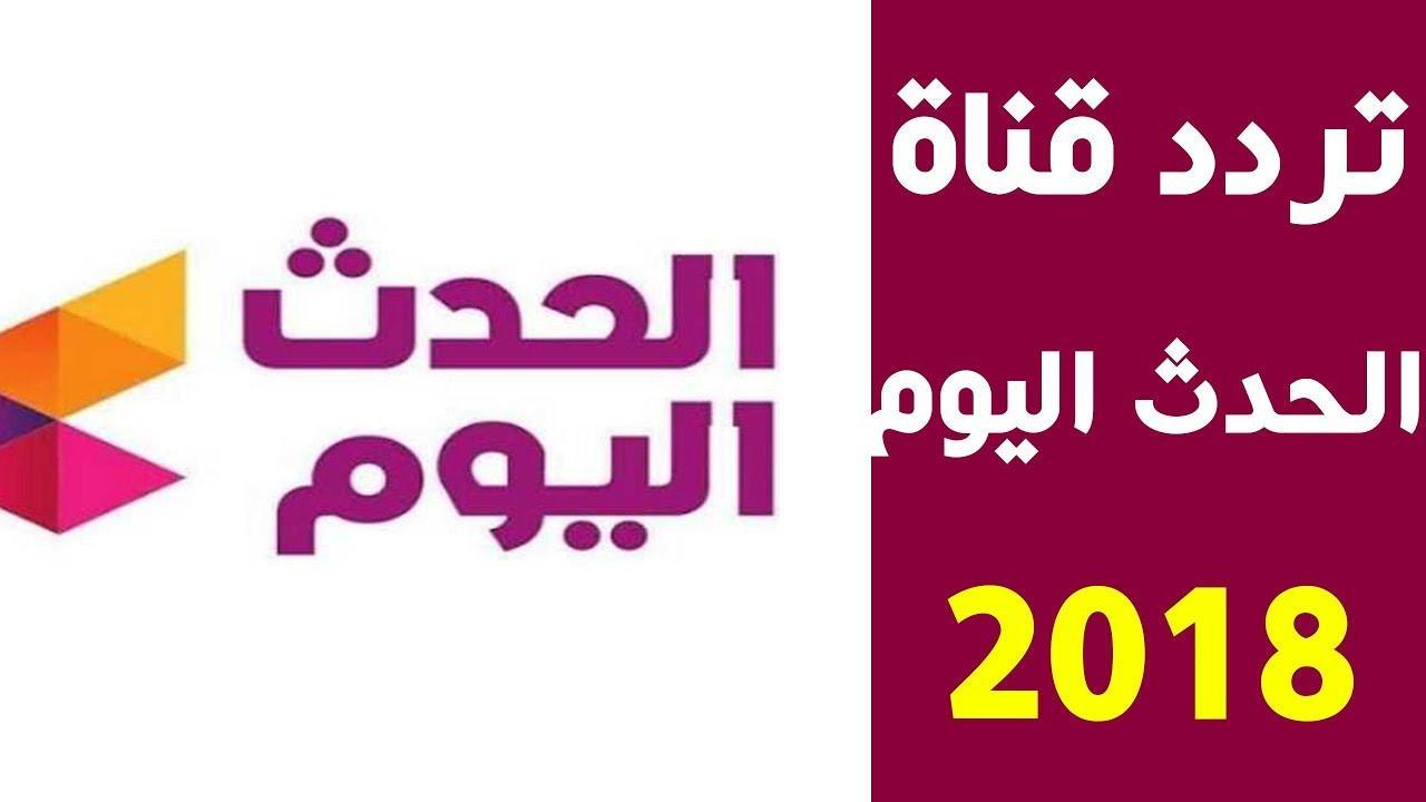تردد قناة الحدث اليوم 2019 الناقلة لبرنامج الزمالك اليوم alzamalek Today علي القمر الصناعي النايل سات المصري