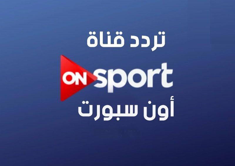 تردد قناة أون سبورت ON SPORT الرياضية الجديد 2018 علي النايل سات المصري