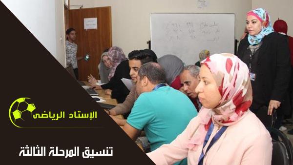 التربية والتعليم بدء ظهور نتيجة تنسيق الدبلومات الفنية 2018 الدور الثاني برقم الجلوس من خلال بوابة الحكومة المصرية