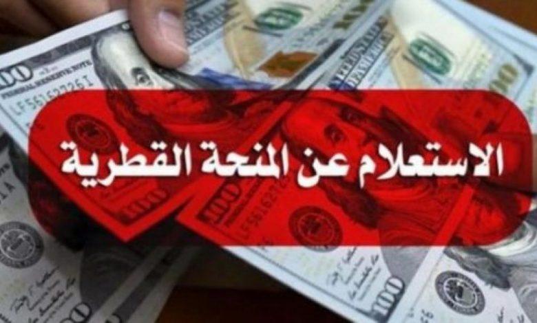 رابط فحص صرف المنحة القطرية 100 دولار لشهر 7 يوليو 2020 في غزة query.gov