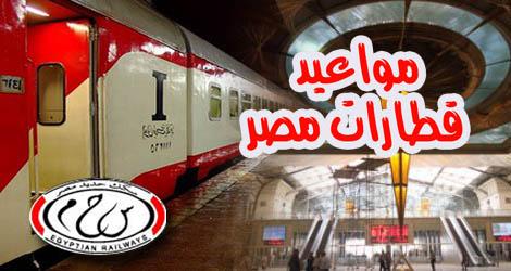 اعرف مواعيد حجز تذاكر قطارات سكك حديد مصر 2018 على الانترنت