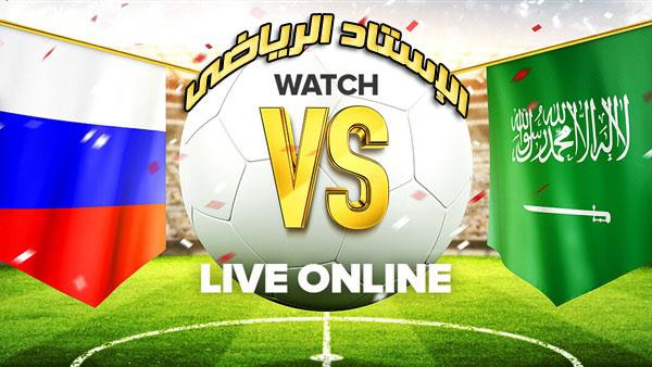 نتيجة مباراة السعودية وروسيا اليوم 14-6-2018 .. فوز روسيا 0/5 خلال مباراة اليوم