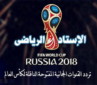 تردد قناة مجانية تنقل مباريات كأس العالم روسيا 2018 .. تردد قنوات مجانية تبث مباشرة مباريات كأس العالم