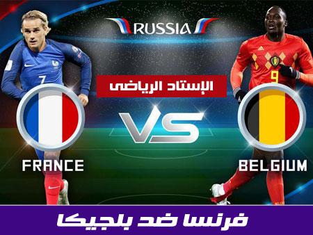 المنتخب الفرنسي يطيح بمنتخب بلجيكا خلال مباراة اليوم .. فرنسا تصعد للنهائي بنتيجة 1/0