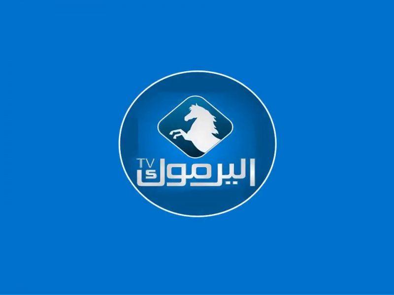 تردد قناة اليرموك 2019 الفضائية علي القمر الصناعي نايل سات