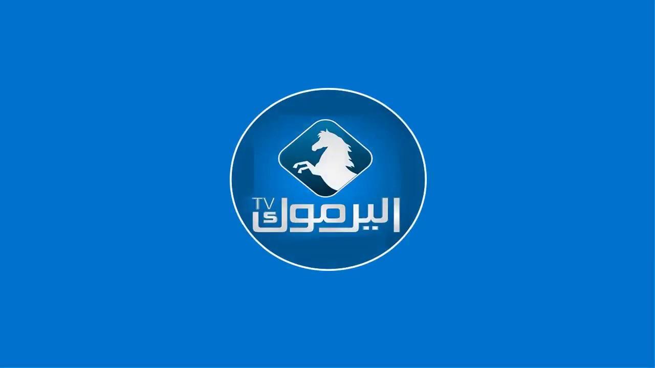تردد قناة اليرموك 2019 الفضائية علي القمر الصناعي نايل سات — الاستاد الرياضي