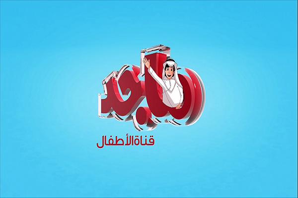 تردد قناة ماجد 2020 Majed الجديد علي القمر الصناعي نايل سات للأطفال