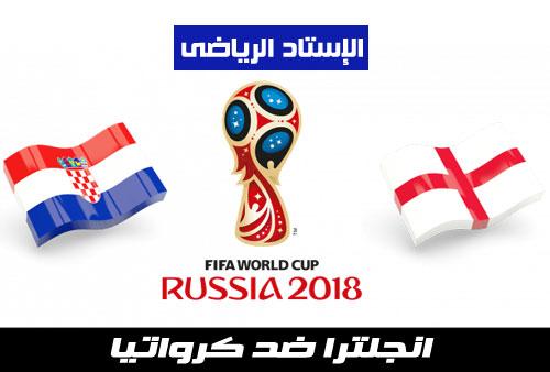 نتيجة مباراة انجلترا وكرواتيا اليوم 11/7/2018 .. فوز كرواتيا على انجلترا 1/2 وتأهلها لنهائي كأس العالم