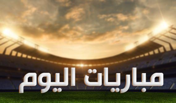 موعد مباريات يوم الخميس 26/7/2018