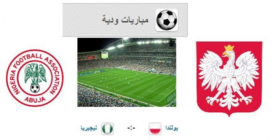 مباراة بولندا ونيجيريا الودية