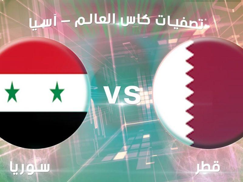 نتيجة مباراة سوريا وقطر اليوم السبت 24/3/2018 التعادل الايجابي 2-2 في بطولة كأس الصداقة لدولية