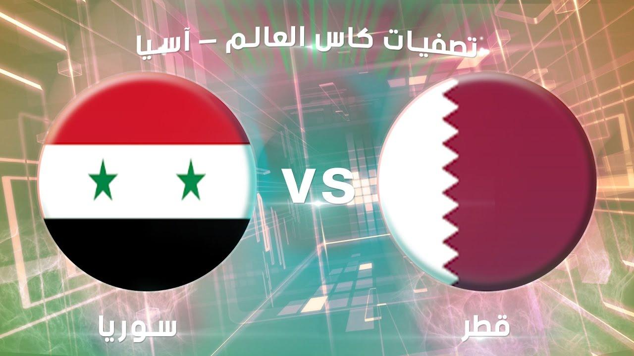 مباراة سوريا وقطر