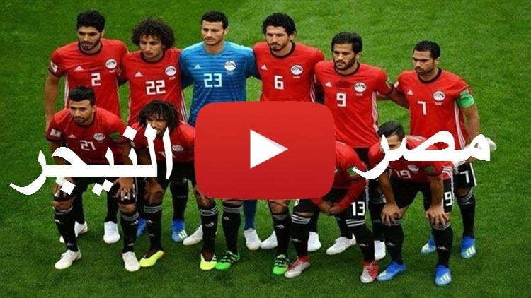 يلا شوت الجديد نتيجة مباراة مصر والنيجر اليوم السبت 23 3 2019 ضمن