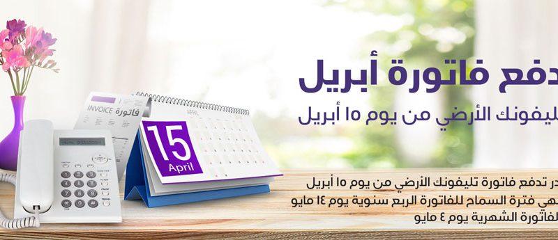 المصرية للإتصالات تعلن فاتورة التليفون الارضي شهر ابريل 2019 الاستعلام عن فاتورة التليفون الارضي من خلال egypt telecome