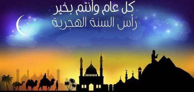 موعد اجازة راس السنة الهجرية 1440 في مصر والسعودية وقطر والكويت وادعية بداية السنة الهجرية الجديدة