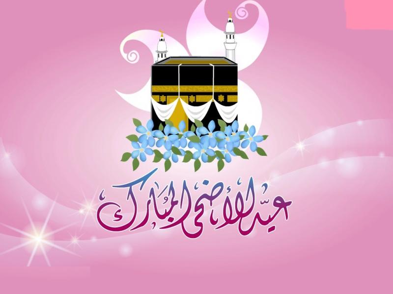 رسائل تهنئة عيد الأضحى المبارك 2020 مسجات عيد الاضحي 1441