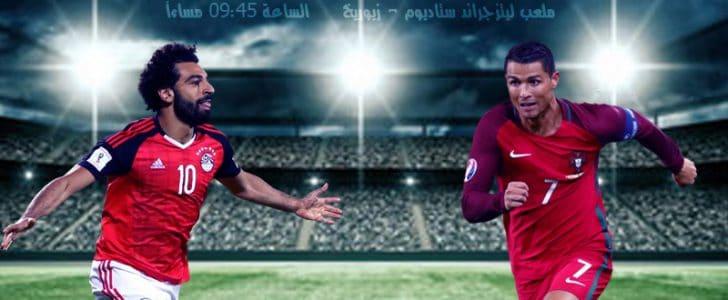 موعد مباراة مصر والبرتغال الودية والقنوات الناقلة للمباراة
