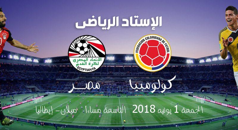 الساعة كام | موعد مباراة مصر وكولومبيا الودية يوم الجمعة 1/6/2018 والقنوات الناقلة لها اليوم