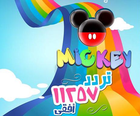 تردد قناة ميكي الجديد 2019 Micky على النايل سات المصري