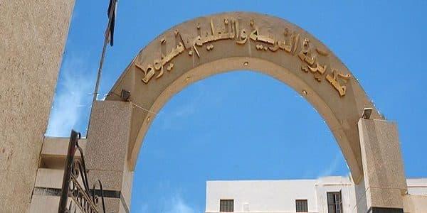 نتيجة الثانوية العامة محافظة اسيوط