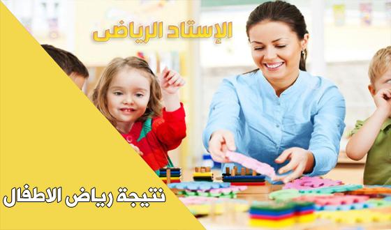 الاستعلام عن نتيجة تنسيق رياض الاطفال 2018 محافظة الجيزة والقاهرة والاسكندرية