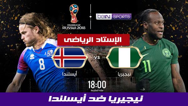 مشاهدة مباراة نيجيريا وايسلندا بث مباشر اليوم 22/6/2018 كورة اون لاين نيجيريا ضد ايسلندا