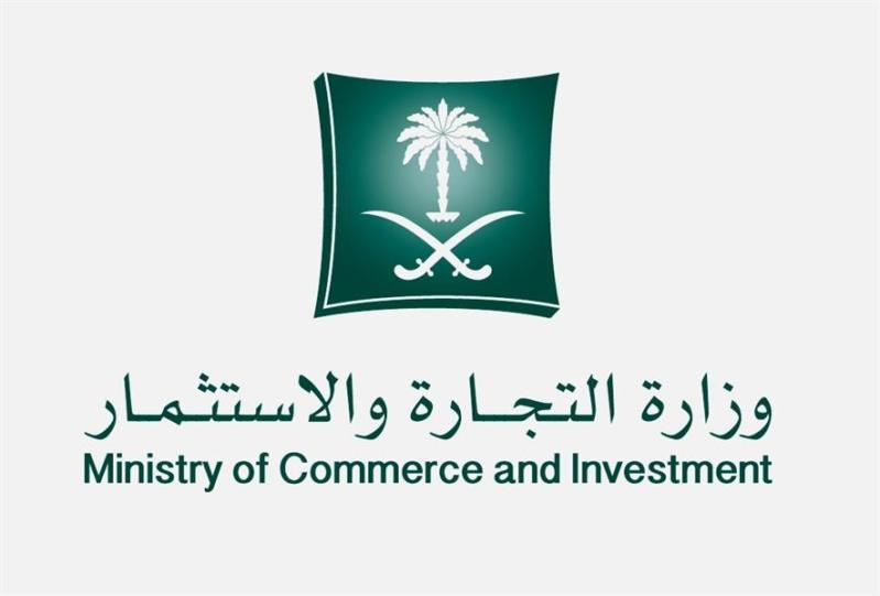 التقديم في وظائف التجارة والاستثمار السعودية 1440 والأوراق والشروط المطلوبة