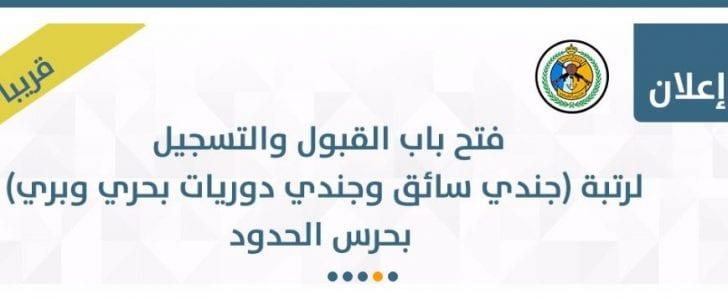 وظائف قوات حرس الحدود 1440 في المملكة العربية السعودية .. شروط التقدم والأوراق المطلوبة