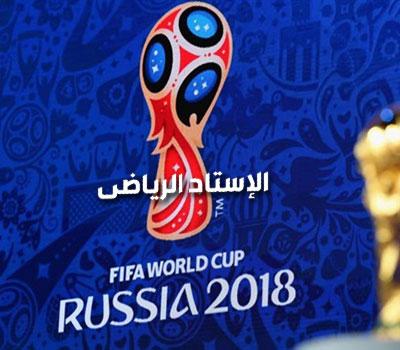 تردد قناة عربية تنقل مباريات كأس العالم مجانا روسيا 2018 .. القنوات العربية المجانية الناقلة لمباريات كأس العالم مجانا