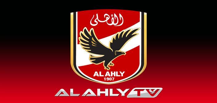 تردد قناة الأهلي المصري الرياضية علي القمر الصناعي نايل سات