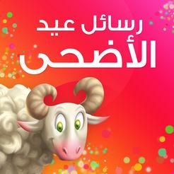 ابعت رسائل عيد الأضحي المبارك 2018 للأهل والاحباب .. تهاني ورسائل العيد الكبير 1439 مكتوبة