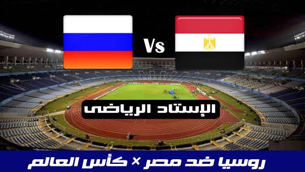 خسارة مصر امام روسيا في مواجهة يوم الثلاثاء 19 يونيو 2018 بنتيجة 1/3 خلال لقاء اليوم