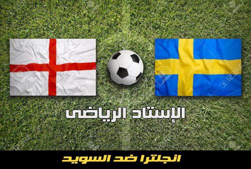ملخص نتيجة مباراة إنجلترا والسويد اليوم 7-7-2018 .. إنجلترا يطيح بالسويد بنتيجة 0/2 خلال مباراة اليوم