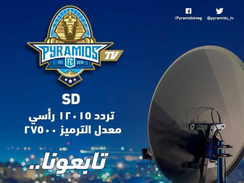 التردد الجديد لقناة بيراميدز pyramids الرياضية 2018 علي القمر الصناعي نايل سات