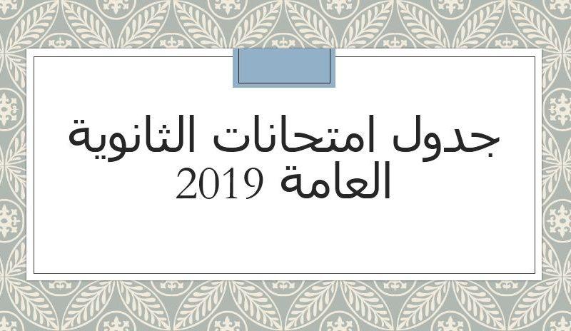 جدول امتحانات الثانوية العامة 2019 القسم الأدبي والعلمي | موعد امتحانات الصف الثالث الثانوي