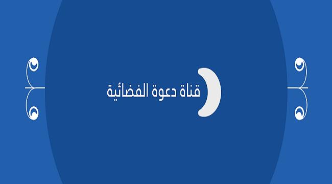 تردد قناة دعوة التركية 2019 الجديد علي القمر الصناعي نايل سات