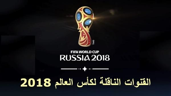 احدث تردد قنوات مفتوحة تنقل كأس العالم مجانا  .. ننشر جميع ترددات القنوات المفتوحة المجانية الناقلة لمباريات كأس العالم 2018