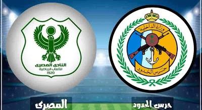 موعد مباراة المصري وحرس الحدود