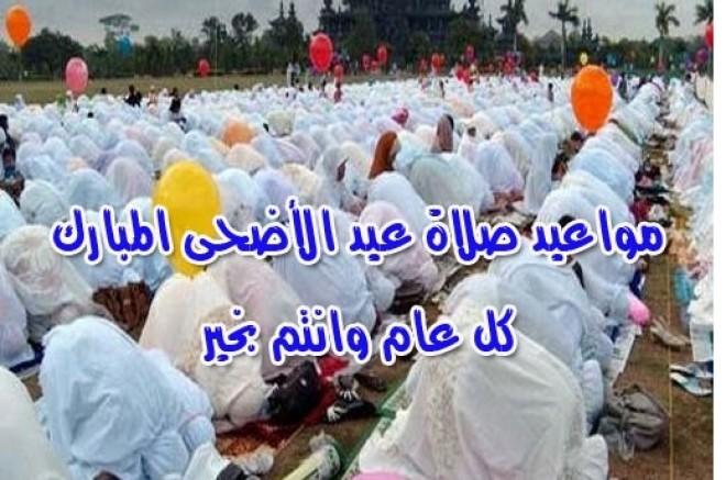 موعد صلاة عيد الاضحي في مصر