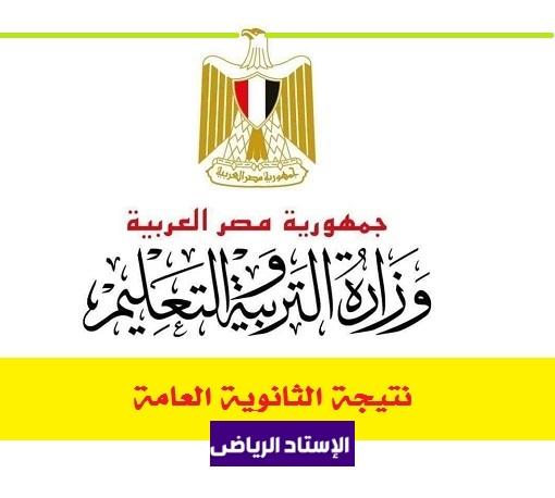 وزارة التربية والتعليم تعلن الان موقع نتيجة الصف الثالث الثانوي 2018 ترم ثاني جميع المحافظات