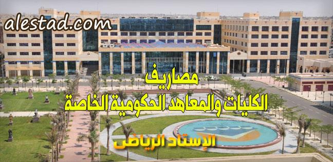 اعرف الان مصاريف الكليات الخاصة 2018 والاوراق المطلوبة للتقديم في الجامعات الخاصة للعام الجديد