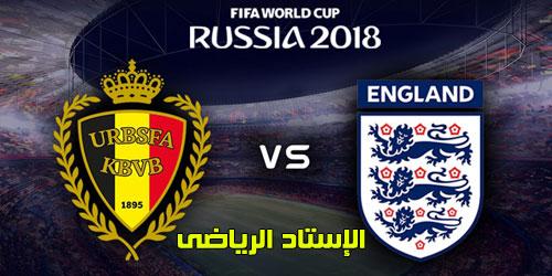 نتيجة لقاء بلجيكا وانجلترا اليوم 14-7-2018 .. فوز بلجيكا 0/2 علي انجلترا خلال لقاء اليوم